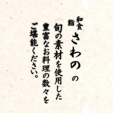 和食 鮨 さわのの旬の素材を使用した豊富なお料理の数々をご堪能ください。